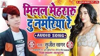 मिलल मेहरारू दु नमरिया - Sujit Sagar - Milal Mehraru Du Namariya - Bhojpuri New Song 2020