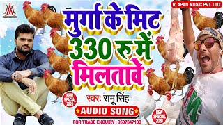 मुर्गा के मिट 330 रु में मिलतावे - Ramu Singh - Murga Ke Meet 330 Rs Me Miltawe - Bhojpuri Song