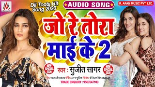 जोरे तोरा माई के 2 - Sujit Sagar - Jore Tora Maai Ke 2 - #Bhojpuri_Sad_Song_2020