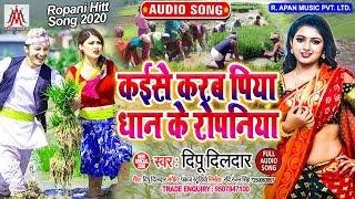 कइसे करब पिया धान के रोपनिया - Dipu Dildar - Kaise Karab Piya Dhan Ke Ropaniya - Ropani Song 2020