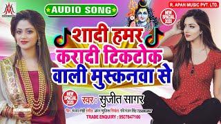 #शादी_हमर_करादी_टिकटोक_वाली_मुस्कनवा_से - Sujit Sagar - Shadi Hamar Karadi TikTok Wali Muskanwa Se