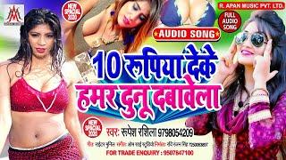 10 रुपिया देके हमर दुनु दबावेला - 10 Rupiya Deke Hamar Dunu Dabawela - Rupesh Rashila - BhojpuriSong