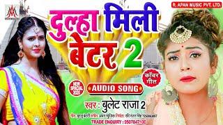 #दूल्हा_मिली_बेटर_2 - Bullet Raja 2 - Dulha Mili Batter 2 - Bol Bam Hits Viral Song 2020