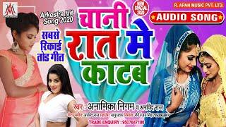 #चानी_रात_में_काटब - Chani Rat Me Katab - Anamika Nigam,Arvind Raj - Bhojpuri New Song 2020