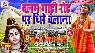 #बलम_गाड़ी_रोड_पर_धीरे_चलाना - Balam Gadi Road Par Dhire Chalana = Rupesh Rashila - Bol Bam New Song