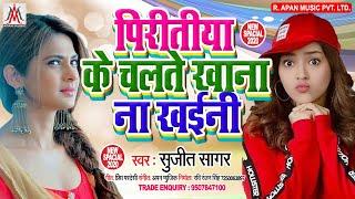 #पिरितिया_के_चलते_खाना_ना_खईनी - Sujit Sagar - Piritiya Ke Chalate Khana Na Khaini - Lockdown Song