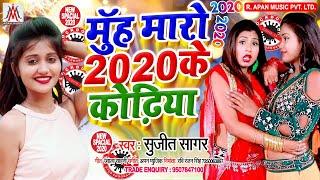 #मुँह_मारो_2020_के_कोढ़िया - Sujit Sagar - Muh Maro 2020 Ke Kodhiya - Lockdown Hits Bhojpuri Song