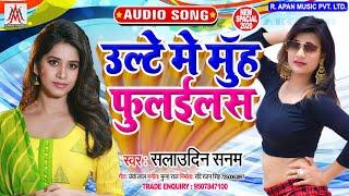 #उल्टे_में_मुह_फुलइलस - Ulte Me Muh Fulailas - Salaudin Sanam - #Bhojpuri_Arkestra_Hits_Song_2020