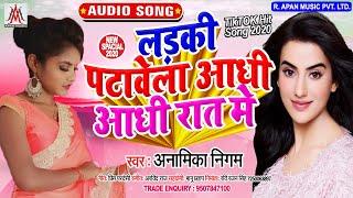 #लईकी_पढावेला_आधी_आधी_रात_के - Anamika Nigam - Laiki Padhawela Aadhi Aadhi Rat Ke - #Bhojpuri_New