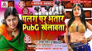 पलंग पर भतार पब्जी खेलावता // Rupesh Rashila // Palang Par Bhatar PubG Khelawata // Pubg Song 2020