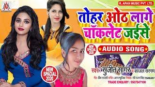 #तोहर_ओठ_लागे_चॉकलेट_जइसे - Sujit Sagar,Kajal Sargam - Tohar Oth Lage Chokalet Jaise - #BhojpuriSong