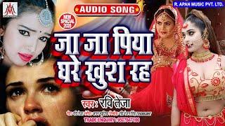 #बेवफाई_सांग_2020 - जा जा पिया घरे खुश रह - Ravi Teja - Ja Ja Piya Ghare Khush Rah - #Sad_Song_2020