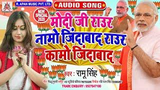 #मोदी_जी_राउर_नामो_जिंदाबाद_राउर_कामो_जिंदाबाद - Ramu Singh - Modi Ji Raur Namo Jindabad Raur Kamo