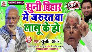 #सुनी_बिहार_में_जरूरत_बा_लालू_के_हो - Sujit Sagar - Suni Bihar Me Jarurat Ba Lalu Ke Ho - Bihar Song