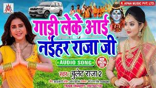 #गाड़ी_लेके_आई_नईहर_राजा_जी - Bullet Raja 2 - Gadi Leke Aai Naihar Raja Ji - #Bolbam_New_Song_2020