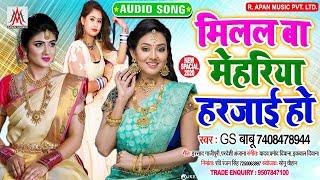 #मिलल_बा_मेहरिया_हरजाई_हो - Gs Babu - Milal Ba Mehariya Harjai Ho - #Bhojpuri_New_Song_2020