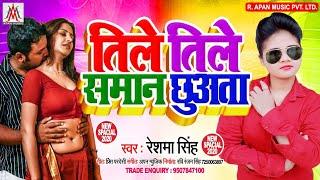 #तिले_तिले_समान_छुअता - Reshma Singh - Tile Tile Saman Chhuata - #Bhojpuri_Arkestra_Song_2020