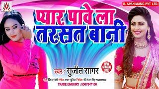 प्यार पावे ला तरसत बानी - Pyar Paawe La Tarsat Bani - Sujit Sagar - #TikTok_Viral_Video_Song_2020