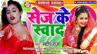 #TikTok_Viral_Song_2020 - सेज के स्वाद - Sandeep Raja - Sej Ke Swad - Bhojpuri New Song 2020