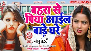 बहरा से आईल बाडे घरे - Sonu Bedardi - Bahara Se Aail Bade Ghare - #Bhojpuri_New_Song_2020