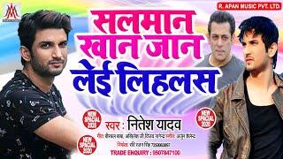 सलमान खान जान लेइ लिहलस - Salman Khan Jaan Lei Lihalas - Nitesh Yadav - #Sushant_Singh_Rajput_News