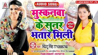 मुस्कनवा के सुनर भतार मिली - Bittu Singh - Muskanwa Ke Sunar Bhatar Mili - #Bolbam_New_Song_2020
