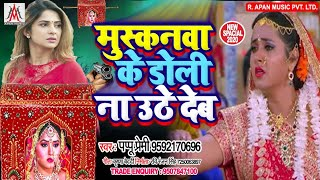 मुस्कनवा के डोली ना उठे देब - Pappu Premi - Muskanwa Ke Doli Na Uthe Deb - #Bhojpuri_Sad_Song_2020