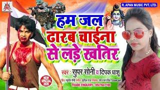 #हम_जल_ढारब_चाइना_से_लड़े_खातिर - Ham Jal Dharab Chaina Se Lade Khatir - Super Soni ,Deepak Dhasu