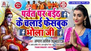 #पर्वत_पर_बइठ_के_चलाई_फेसबुक_भोला_जी - Abhyas Ashiq - Parwat Par Baith Ke Chalai Facebook Bhola Ji