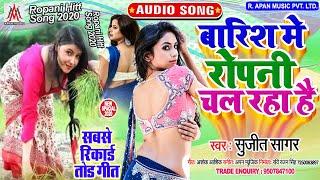 #बारिश_में_रोपनी_चल_रहा_है - Sujit Sagar - Barish Me Ropani Chal Raha Hai - Ropani Song 2020