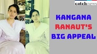 Kangana Ranaut's Big Appeal To Nation Over India-China Face Off | Catch News