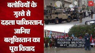 Karachi Terror Attack: Baloch Liberation Army के बारे में जानते हैं आप, क्यों मांग रही Pak से आजादी