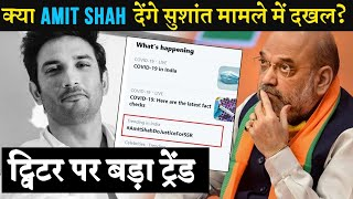 #AmitShahDoJusticeForSSR TRENDS On Twitter   Will HM Amit Shah Look Into The Matter?