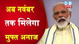 Unlock 2.0: PM Modi का राष्ट्र के नाम संबोधन  #DBLIVE