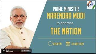 अनलॉक 2 और चीन से तनाव के बीच PM नरेंद्र मोदी का राष्ट्र के नाम संबोधन