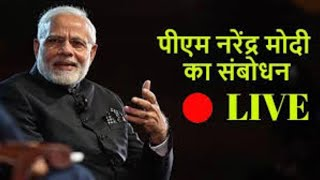 पीएम मोदी का राष्ट्र के नाम संबोधन - Live | PM मोदी Live
