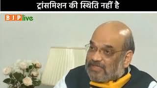 दिल्ली में अभी कम्युनिटी ट्रांसमिशन की स्थिति नहीं है: गृहमंत्री श्री अमित शाह