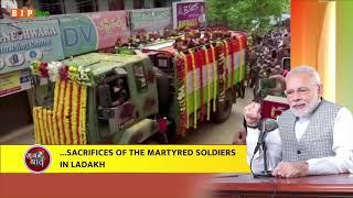 लद्दाख में हमारे जो वीर जवान शहीद हुए हैं, उनके शौर्य को पूरा देश नमन कर रहा है। #MannKiBaat