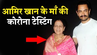 Aamir Khan's Mother's Sample Sent To LAB For Testing, STAFF Tests Positive | Official Statement
