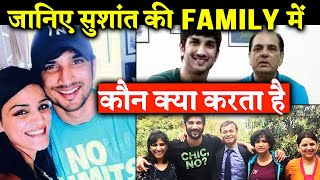 Sushant Singh Rajput | Sushant's Father Is Govt. Officer, Brother In Law ADG | Know More