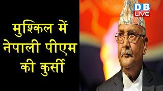 मुश्किल में नेपाली PM की कुर्सी | विरोधियों ने मांगा इस्तीफा, आपात बैठकें जारी |#DBLIVE