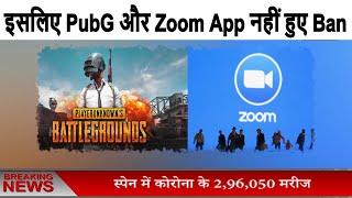 Chinese app PubG n Zoom cloud app को भारत सरकार ने बैन क्यों नहीं किया