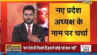 Chandigarh : BJP विधायक दल की बैठक में इन मुद्दों पर हो सकती है चर्चा