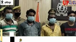हमीरपुर में स्वर्णकार के साथ हुई लाखों की लूट का पुलिस ने किया खुलासा