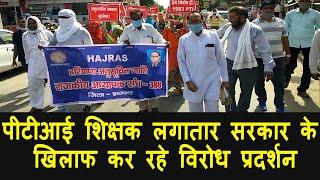 पीटीआई शिक्षकों ने झज्जर में सरकार के खिलाफ रैली निकालकर किया विरोध प्रदर्शन HAR NEWS 24