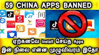 59 சீனா செயலிகளை நீக்கியது PLAY STORE,ஏற்கனவே Install பண்ண Apps களின் நிலை என்ன|Ban China Apps