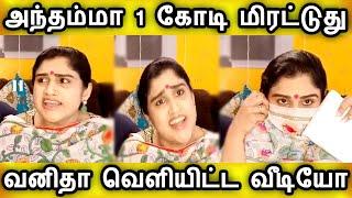 வனிதா வெளியிட்ட அதிர்ச்சி வீடியோ முதல் மாணவி 1 கோடி கேட்டு மிரட்டுவதாக தகவல்|Vanitha Latest Video