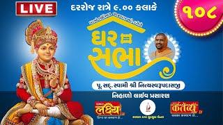 ???? LIVE : Ghar Sabha (ઘર સભા) 108 @ Tirthdham Sardhar Dt. - 30/06/2020