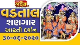 Vadtal Shangar Aarti Darshan || 30-06-2020