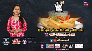 LIVE |Abtak Delicious Rasthal |Crispy Fried Wonton with Hot Garlic Sauce | Episode-64 |Abtak Special